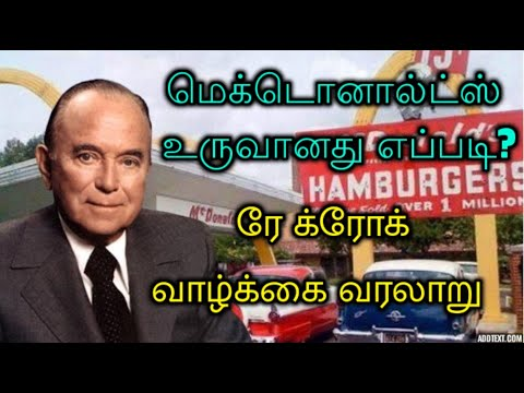 the life story of mcdonalds ray kroc