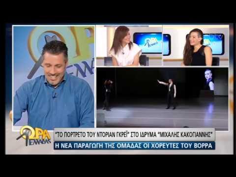 Μια καινοτόμα παράσταση!   05/06/2019   ΕΡΤ