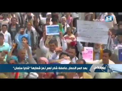 مسيرات في #تعز بعد كسر الحصار تهتف يا سلمان شكرا