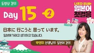 #28 [나혼자끝내는일본어첫걸음] 동영상강의 Day 15-2