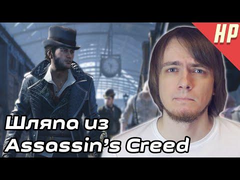 Шляпа из Assassin's Creed