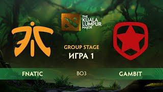 Fnatic vs Gambit (карта 1), The Kuala Lumpur Major | Групповой этап