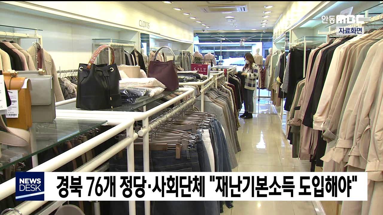 경북 76개 정당·사회단체