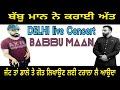 Babbu Maan Ne Delhi Wale Show Ch Krai Att