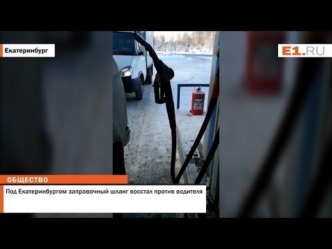В -35 шланг на заправке под Екатеринбургом восстал против водителя