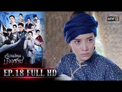 เรือนไหมมัจจุราช | EP.18 (FULL HD) | 12 พ.ย. 62 | one31