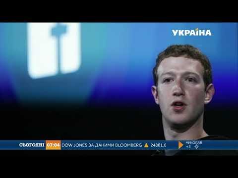 , title : 'Марк Цукерберг визнав провину компанії у витоку персональних даних користувачів'