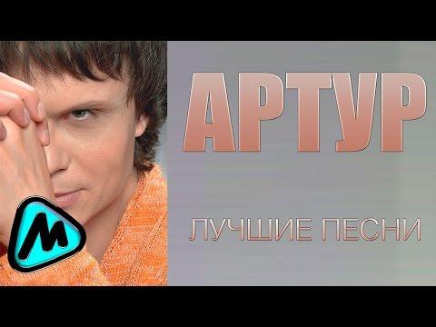 АРТУР - ЛУЧШИЕ ПЕСНИ (альбом) / ARTUR - THE BEST