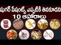 Dangerous Foods For Diabetic Patients  Ssugr Peessntts Eppttiki  Tinkuddni Aahaaraalu Diabetes Telugu