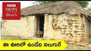 Video Anantapur: Only four people in a village – BBC News Telugu MP3, 3GP, MP4, WEBM, AVI, FLV September 2018