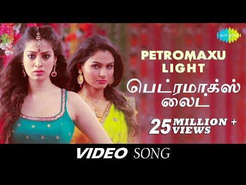 Petromaxu Light | Aranmanai | Andrea Jeremiah | Raai Lakshmi | Santhanam | Sundar C | Vinay | Tamil
