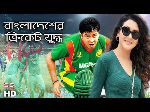 Bangladesh Vs Pakistan Cricket Highlights | Shakib Khan | Purnodoirgho Prem Kahini-2 | SIS Media
