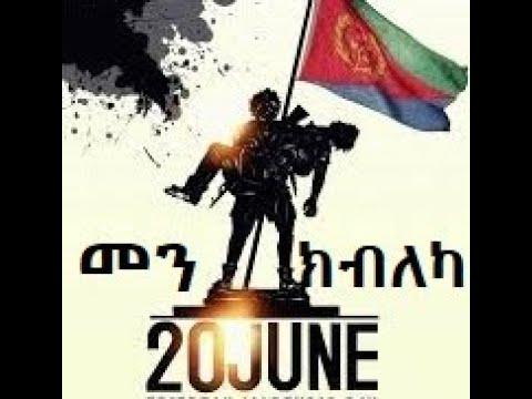 መን ክብለካ Eritrean Poem By: Alaadin, June 2020.