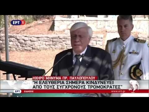 Στις εκδηλώσεις μνήμης για το Ολοκαύτωμα των Σουλιωτών ο ΠτΔ