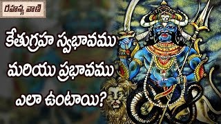 Ketu Graha Effects and Remedies    కేతుగ్రహ స్వభావం మరియు ప్రభావం ఎలా ఉంటుంది?