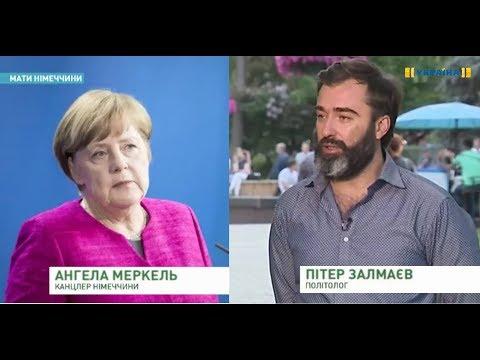 Кто такая Ангела Меркель? Питер Залмаев (Zalmayev) в интервью ТРК Украине