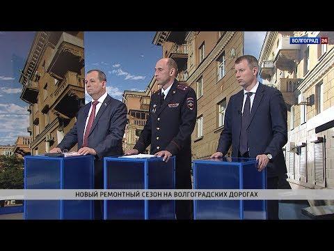 Новый ремонтный сезон на волгоградских дорогах. Выпуск 13.04.18.
