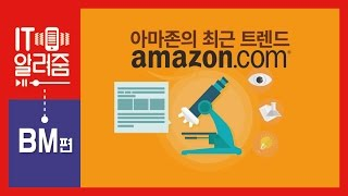 #14 [IT알려줌 - BM] 아마존의 최근 비즈니스 트렌드 분석