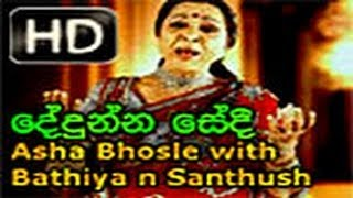 Dedunna Sedi (Asha Bhosle with Bathiya n Santhush)