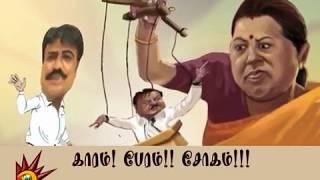 Video காரம்!!  பேரம்!!  சோகம்!! - தே.மு.தி.க | Premalatha Vijayakanth MP3, 3GP, MP4, WEBM, AVI, FLV Maret 2019