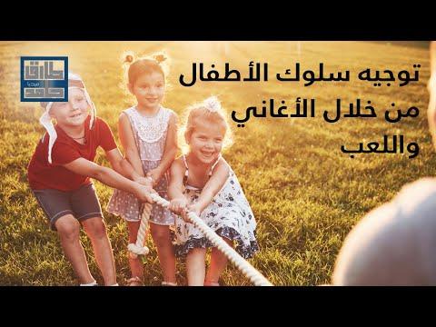 العرب اليوم - شاهد: أهمية توجيه سلوك الأطفال من خلال الأغاني واللعب
