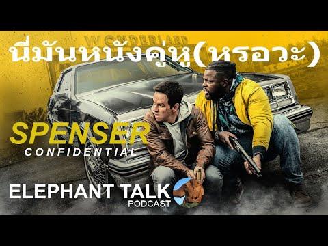 นี่มันหนังคู่หู!!(หรอวะ) l ชวนคุยถึงหนังเรื่อง Spenser Confidential (มีสปอยล์) l ELEPHANT TALK EP. 1