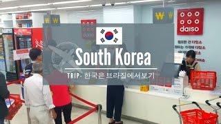 Minha viagem para Coréia do Sul - parte 4. Um tour pela loja japonesa Daiso em SeulInstagram: @carolpafiadache