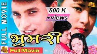 Video Nepali Full Movie Bhumari | Shree Krishna Shrestha | Mithila Sharma | AB Pictures Farm | B.G Dali MP3, 3GP, MP4, WEBM, AVI, FLV April 2018