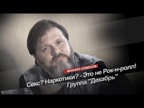 """Интервью М. Семёнова порталу """"Телескоп""""."""