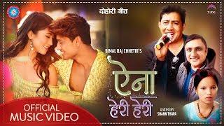 Aina Heri Heri - Bimal Raj Chhetri & Bishnu Majhi Feat. Kabita Nepali