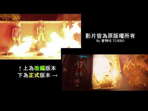 泰國版VS美國版「Iron Man 3」!