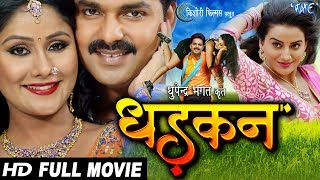 Video DHADKAN - Superhit Full Bhojpuri Movie - Pawan Singh, Akshara | Bhojpuri Full Film 2019 download in MP3, 3GP, MP4, WEBM, AVI, FLV January 2017