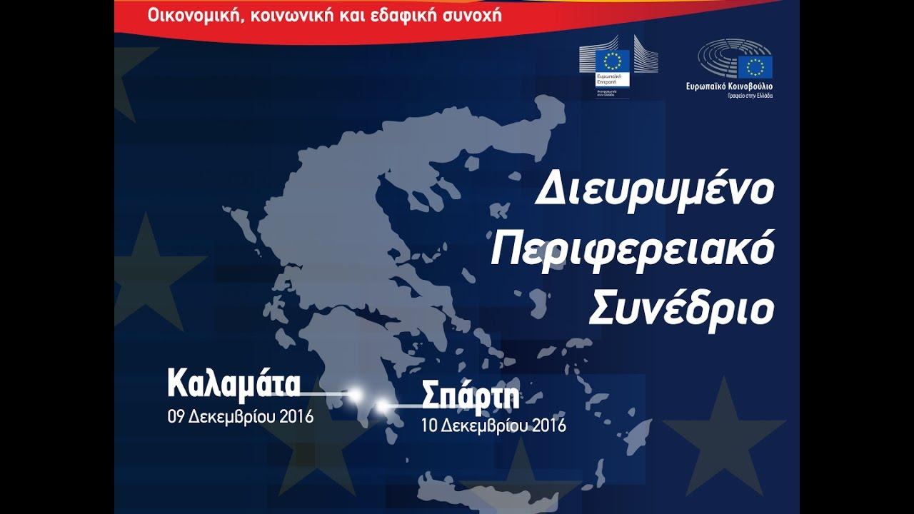 Διευρυμένο Περιφερειακό Συνέδριο στην Πελοπόννησο – Συνάντηση Europe Direct (8-10.12.2016)