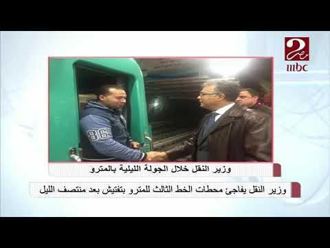 وزير النقل في جولة مفاجئة بعد منتصف الليل لعدد من محطات الخط الثالث للمترو