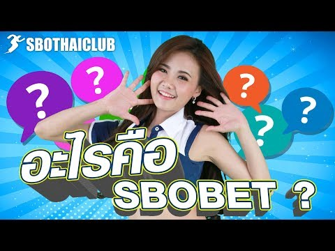 อะไรคือเว็บไซต์ SBOBET แอดไลน์ไอดี @YOYOSBOTHAI เพื่อสอบถามเพิ่มเติม