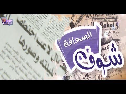 العرب اليوم - بالفيديو: اعتقال لاعب اختطف عشيقته وصوّرها عارية