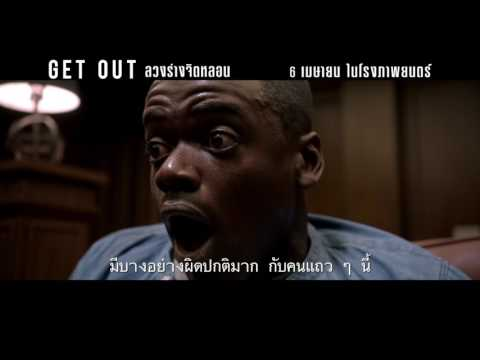 Get Out | Welcome | TV Spot