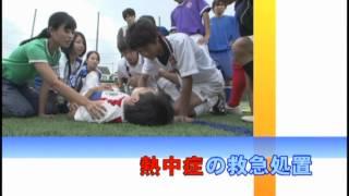 スポーツ活動中の熱中症予防