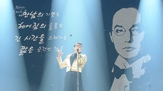 PSY - 'DREAM' 1219 Yoo Hee-yeol