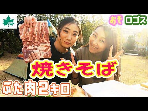 【激ウマ】キャンプ初心者でもBBQで美味しい焼きそばが作れる!?【おそロゴス #2】