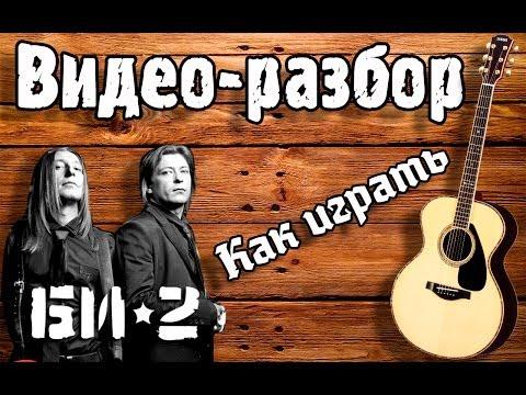 Видео разбор Молитва Би 2 для начинающих Без БАРРЭ,видеоурок,как играть Молитва Би2,песни под гитару
