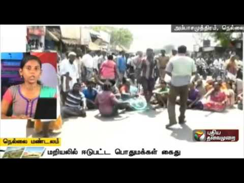 A-Compilation-of-Nellai-Zone-News-28-03-16-Puthiya-Thalaimurai-TV