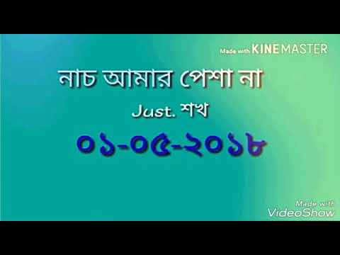 Bangha-ltem-sohg-Dekhna-O-koS