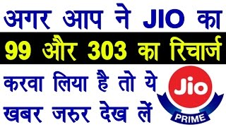 Reliance Jio Summer Surprise Latest News | If You Have Got Jio  99 and 303 Recharge Then Watch News