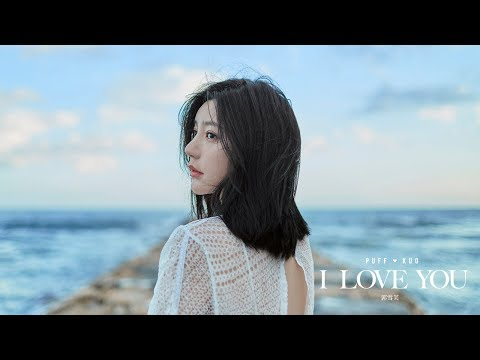 郭雪芙 Puff Kuo - I LOVE YOU (official 官方MV)