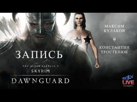 Live. TES5: Skyrim — Dawnguard: Дневники вампира