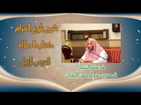 1- شرح بلوغ المرام - من قوله ( كتاب الصلاة ) إلى قوله ( والشمس مرتفعة ).