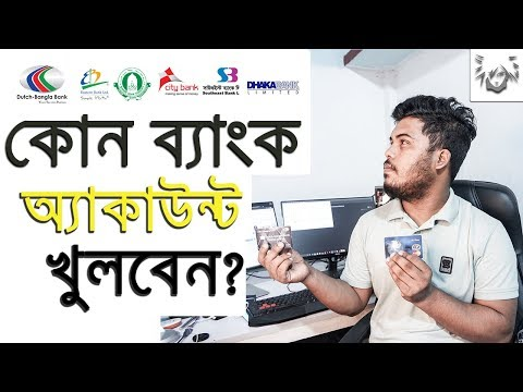How to open bank account in Bangladesh । Schedule charges of all Bangladeshi banks account