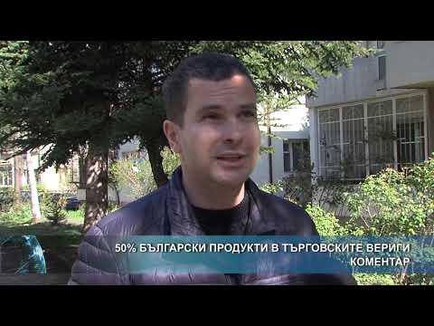 50% Български продукти в търговските вериги