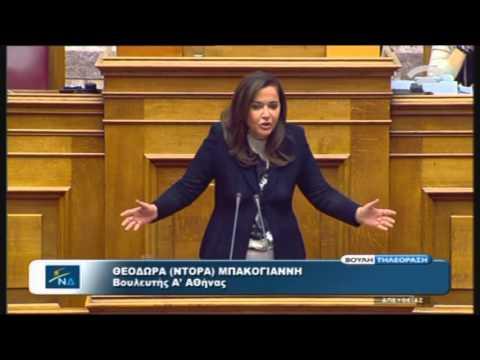 Προϋπολογισμός 2016: Ν. Μπακογιάννη (ΝΔ) (02/12/2015)